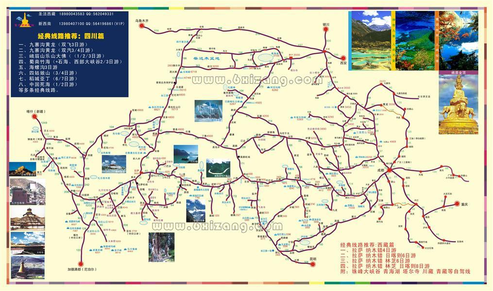 川藏线电子地图